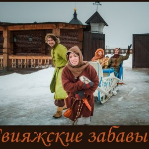 Автобусный тур Масленица 23 февраля Казань Свияжск из Тольятти Самары Сызрани Жигулевска1