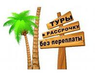 Автобусные туры в Соль-Илецк из Тольятти Самары Сызрани Жигулевска