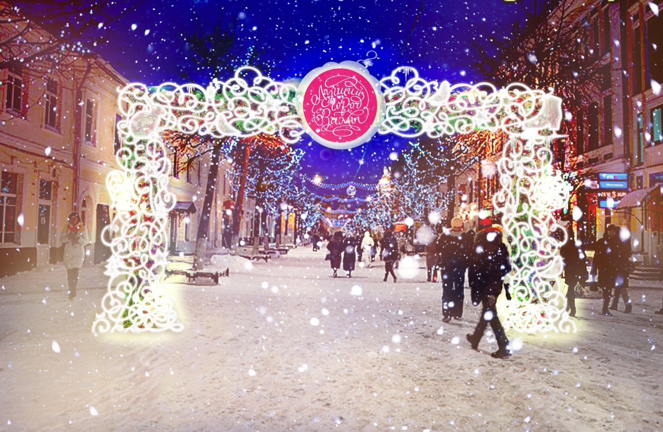 какие улицы москвы украсили к новому году