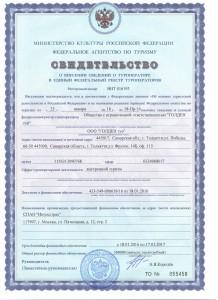 Автобусные туры по России из Самары Тольятти