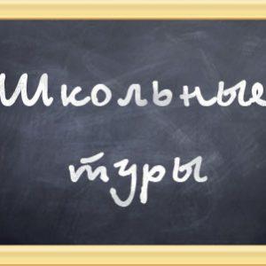 Автобусные школьные туры из Тольятти Самары Жигулевска Сызрани4